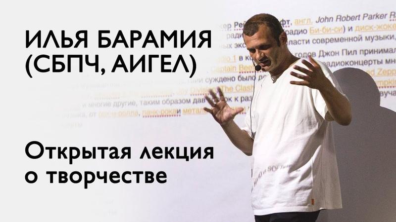 Илья Барамия СБПЧ АИГЕЛ Лекция о творчестве