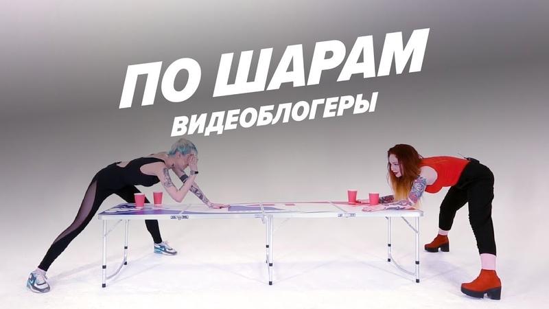 Ртом очистила банан (Юлия Реш vs Марго Дирдж) | ПО ШАРАМ | ЦУЕФА