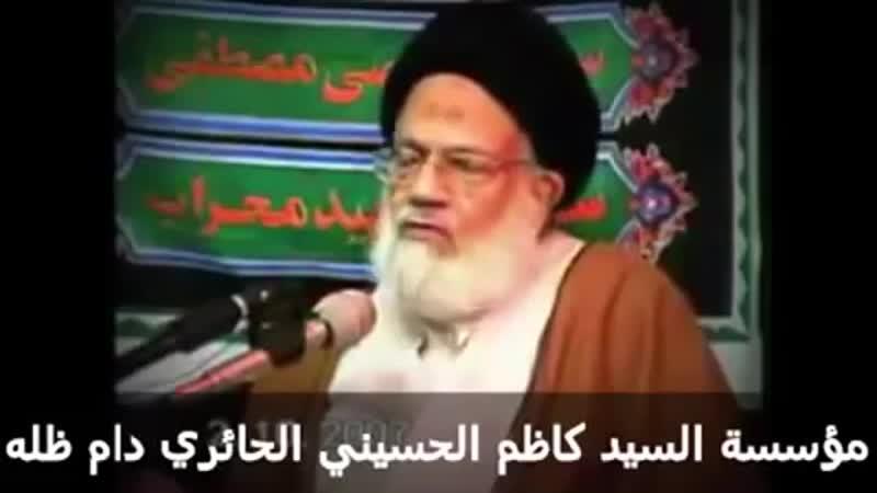 Аятолла аль узма Сеййид Казим Хаири Флаг поднятый в Иране скоро будет передан Имаму Махди аф mp4