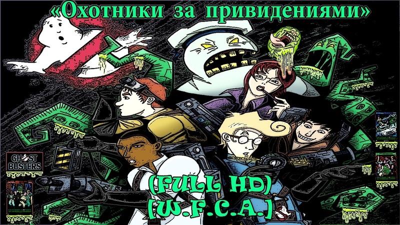 Настоящие охотники за привидениями (FullHD) - 1 сезон, 5 серия. [W.F.C.A.]