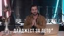 JCFest ZOMO Darkside Hola Afzal Duft Al Fakher Новые Законы Кальянный Дайджест 6