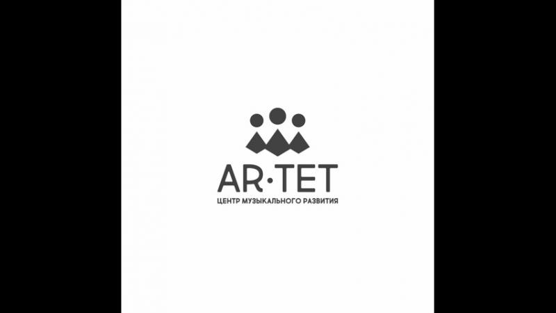 Центр музыкального развития АрТет