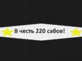Подарок в честь 320 сабов от создателя Макса Попова.