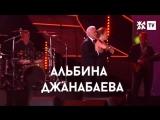 24 августа // Альбина Джанабаева//Юбилейный концерт Валерия Меладзе на Первом канале