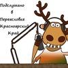 Подслушано в Переясловке (Красноярский край)