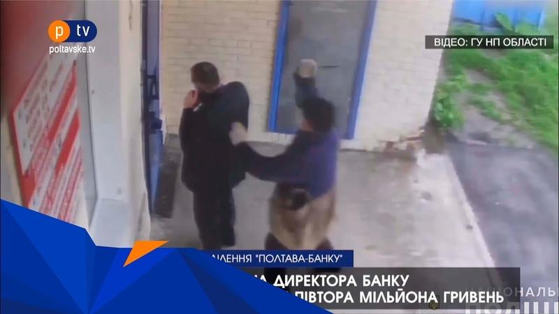 У Кобеляках напали на директора банку та пограбували на майже півтора мільйона гривень