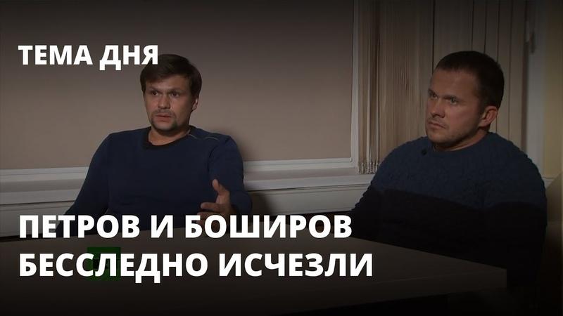 ГРУшники Петров и Боширов бесследно исчезли Тема дня