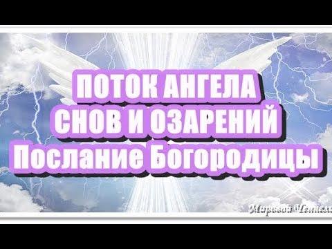 🔹ПОТОК АНГЕЛА СНОВ И ОЗАРЕНИЙ Послание Богородицы (Звездной Матери)
