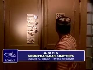 Дюна - Коммунальная квартира