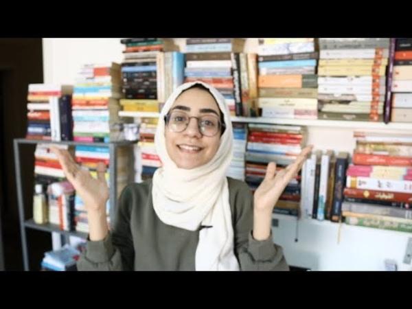 27. جولة في مكتبتي - Book Shelf tour