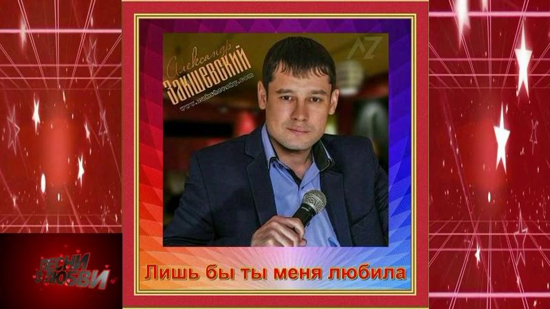 Классная песня Александр Закшевский - Лишь бы меня любила