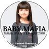 BABY MAFIA. Детская одежда Бор, Нижний Новгород