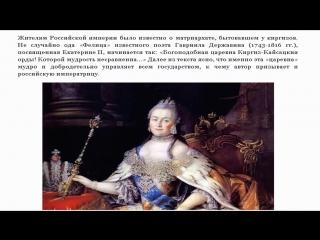 CHem_kazahi_otlichayutsya_ot_kirgizov__(MosCatalogue.net).mp4