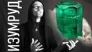 Изумруд - Таинственные Камни - Энергетика и магия