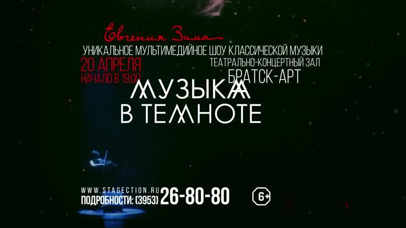 Музыка в темноте Братск 20 Апреля