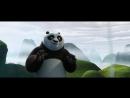 кунг-фу панда 2 - внутренний покой