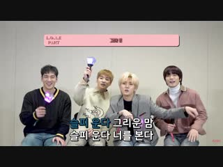 [VIDEO] NU'EST W - HELP ME (Karaoke + Fanchant)
