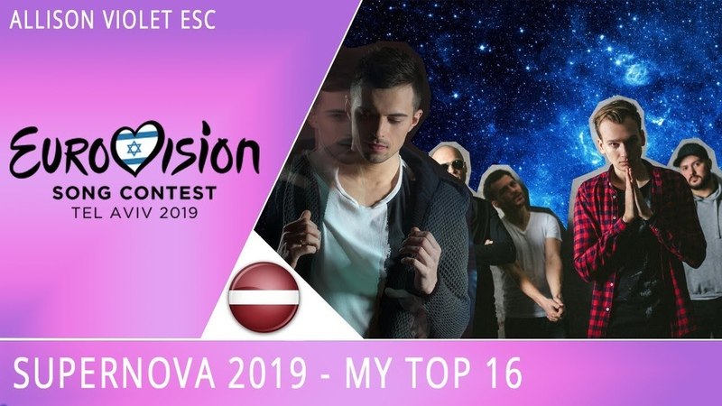 Eurovision 2019 Latvia (Supernova) - My Top 16