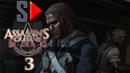 Assassin's Creed IV Black Flag на 100% - 3 Эпизод 2. Часть 2