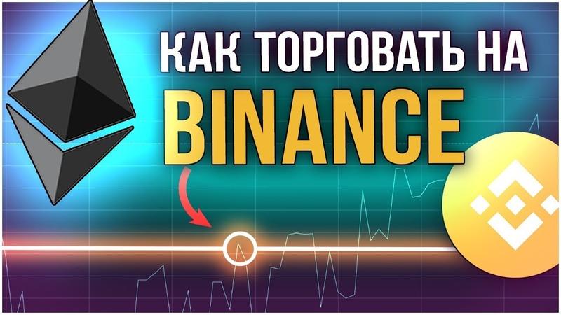 Как торговать на бирже BINANCE? Stop-loss, Take-profit, как ставить ордера и торговать валютой?