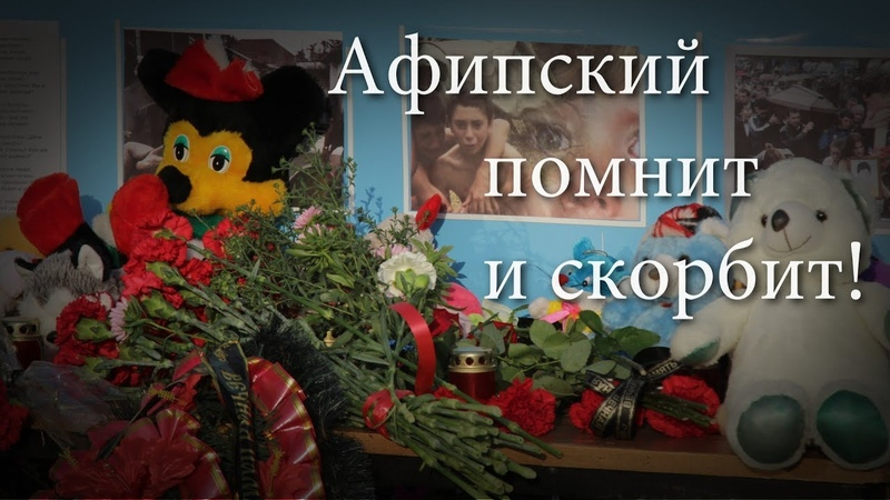Беслан-2004. Афипский помнит и скорбит! видео: Абдрахманов Игорь