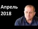 Яков Кедми у Соловьева │Апрель 2018│