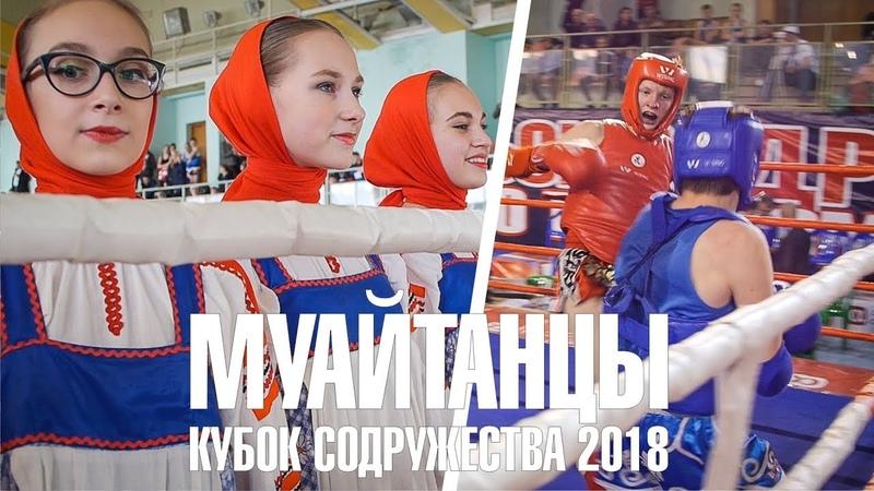 МУАЙТАНЦЫН.НовгородКубок Содружества 2018