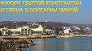 Курорт Святой Константин и Елена в Болгарии зимой