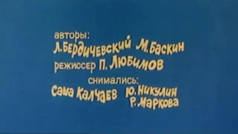 Юрий Никулин ЕРАЛАШ № 38 1983 Однажды в Булочной HD eralash ucp scscscrp