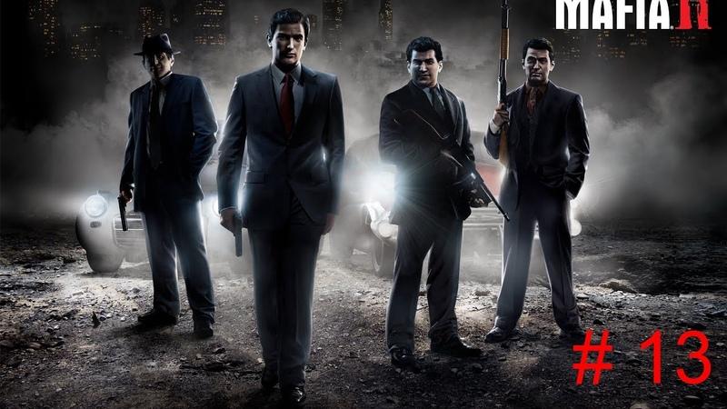 Mafia 2 / Прохождение / Глава 8 Неугомонные Часть 2 Перестрелка в литейной PC 2019