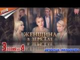 Жeнщинa в зepкaлe / 2018 (детектив, мелодрама). 3 серия из 4
