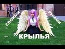 Крылья ангела для фотосессии, крылья из изолона своими руками , крылья для косплея Канаде Тачибана