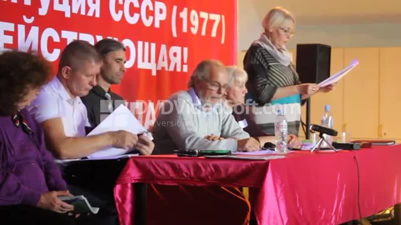Объединяющий съезд гр. СССР г. Краснодар, ул. Пирогова 12. 3(10)