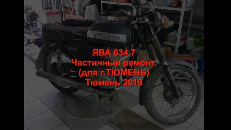 ЯВА 634 7 Восстановление работоспособности мотоцикла ЯВА