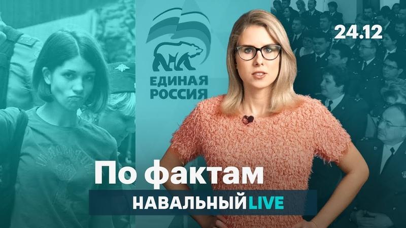 🔥 Толоконникова была права Как прячутся единороссы Льготы силовиков