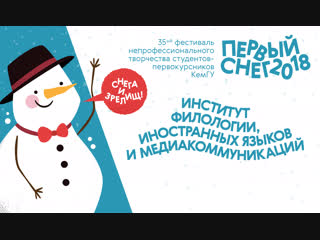 Первый снег 2018 - концертная программа ИФИЯМ