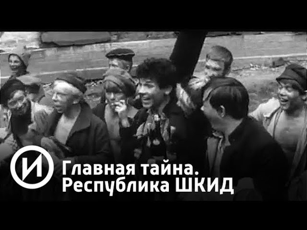 Главная тайна Республика ШКИД Телеканал История