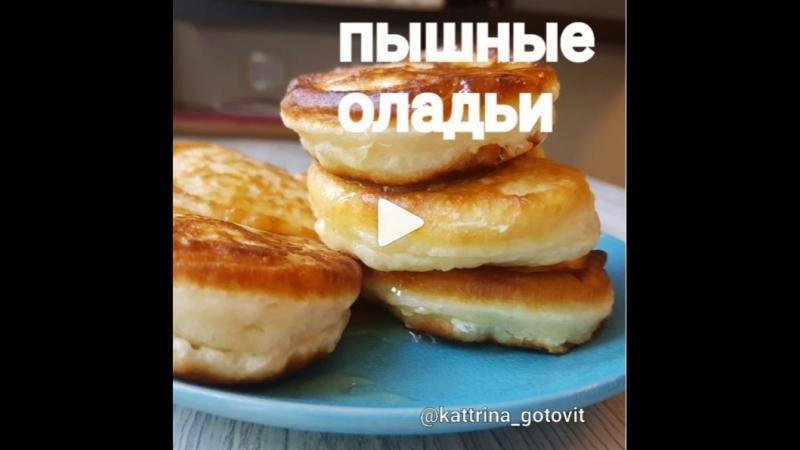 Пышные оладьи (ингредиенты указаны на видео)