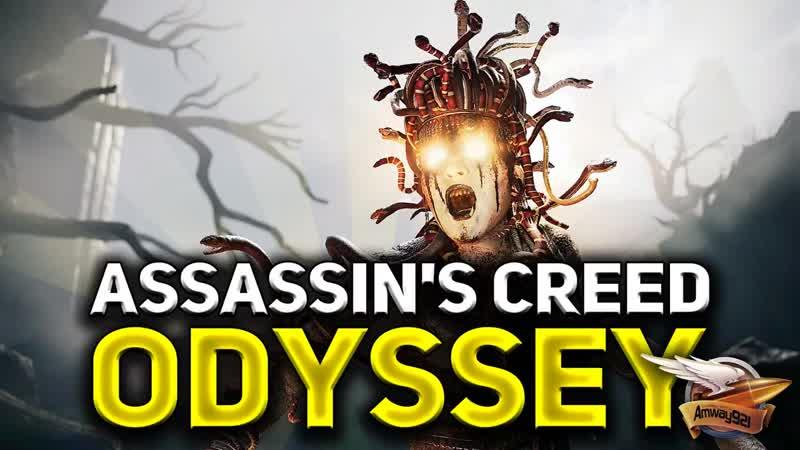 [Amway921WOT] Стрим - Assassin's Creed Odyssey - Прохождение Часть 15 - Убиваем Медузу Горгону