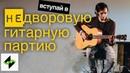 НЕ дворовая гитара Гитарный аккомпанемент и аранжировка Мастер класс