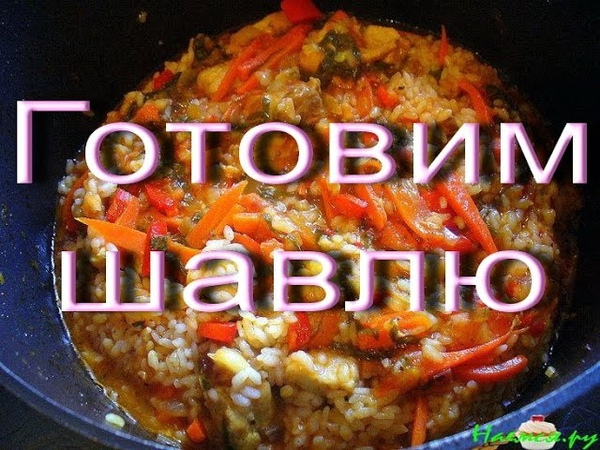 ГОТОВИМ шавлю,рисовую кашу по узбекски.
