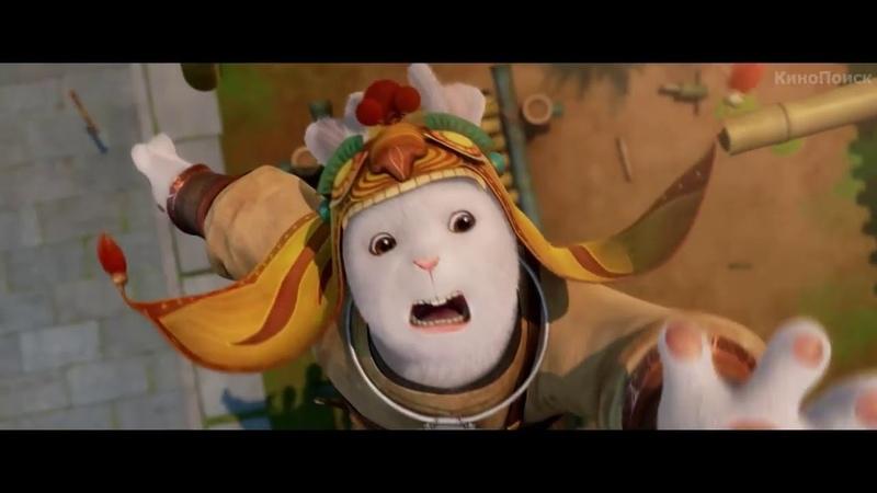 Кунг фу Кролик Повелитель огня Tu Xia Chuan Qi:Qing Li Chuan Shuo 2015 Русский трейлер