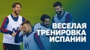 Веселая тренировка сборной Испании Серхио Рамос Де Хеа Пике Мората Пепе Рейна Россия Испания