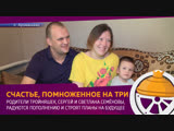 Счастливые родители тройняшек радуются пополнению и строят планы на будущее