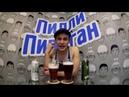 18 Guinness Волковская Азотные IPA ПИЛЛИ ПИВИГАН