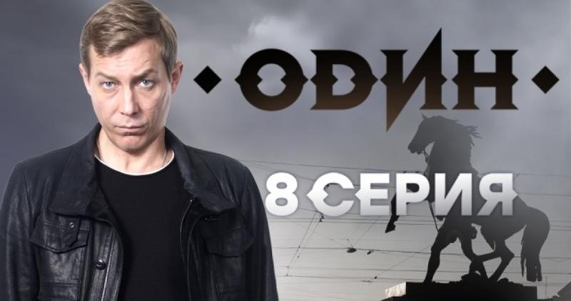 Детектив «Один». 8-я серия