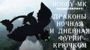 Дракон крючком Фурия ч 1 авторский МК Светланы Кононенко