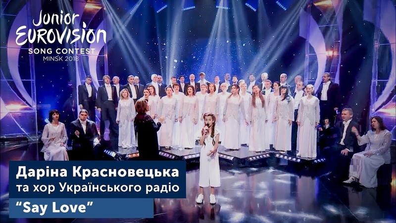 Даріна Красновецька та хор Українського радіо – Say Love