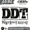 23.02.2019 | ДДТ. История звука | Новосибирск