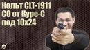 Кольт CLT-1911 CO от Курс-С под 10х24. Отстрел и обзор